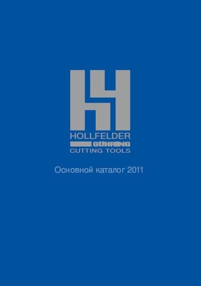 guhring-hollfelder