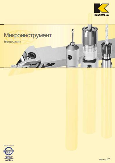 kennametal microinstrument