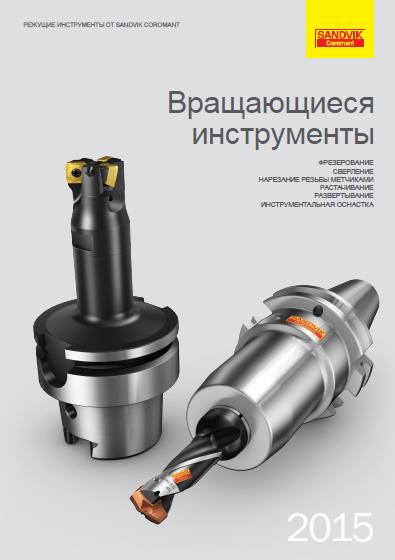 Rotating_tools_2015_intro