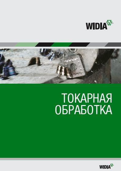 widia-tokarnaya