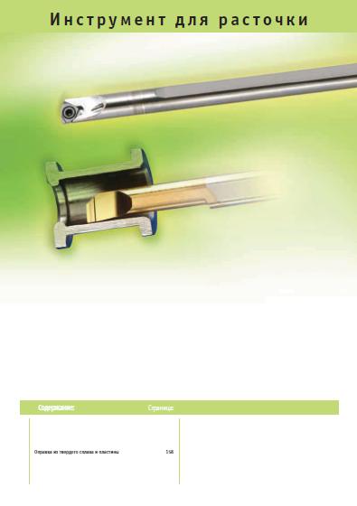 carmex instrument dlya rastochki