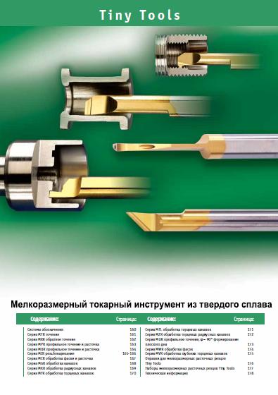carmex tiny tools