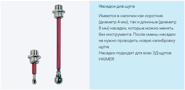 Насадки для щупа Haimer