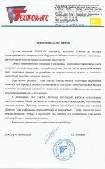 Техпром — НГС
